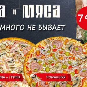 Акция действует по будним дням, кроме праздничных и предпраздничных дней! 4 Вкуснейшие пиццы диаметром 30 см и весом 500 гр.!