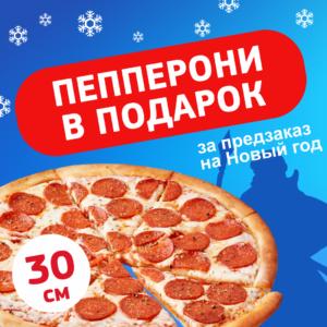 Баннер пицца 2020